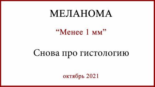 Меланома менее 1 мм